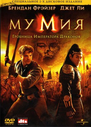 The Mummy: Tomb of the Dragon Emperor 1527x2125