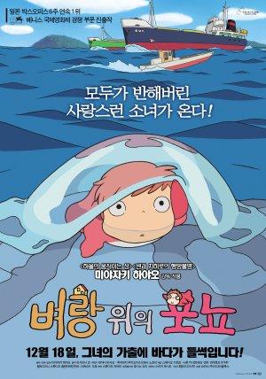 Ponyo: Das grosse Abenteuer am Meer 2685x3827