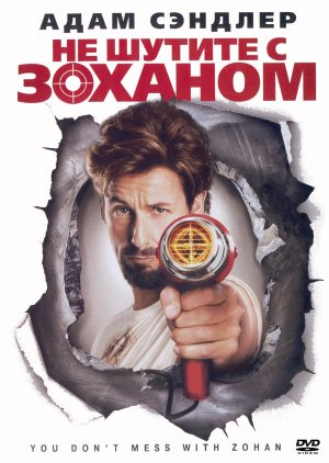 You Don't Mess with the Zohan 1541x2167