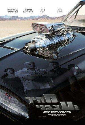 Fast & Furious 450x657