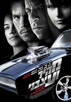Fast & Furious 700x1009