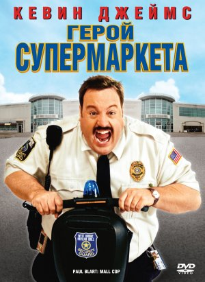 Paul Blart: Mall Cop 1096x1500