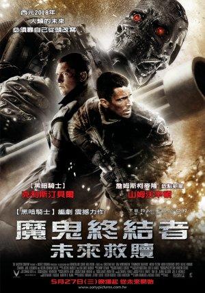 Terminator Salvation 1600x2285
