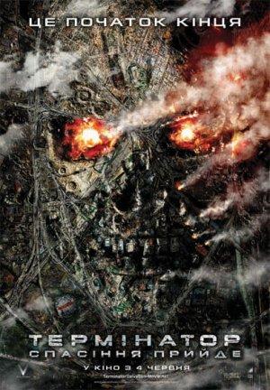 Terminator Salvation 394x567