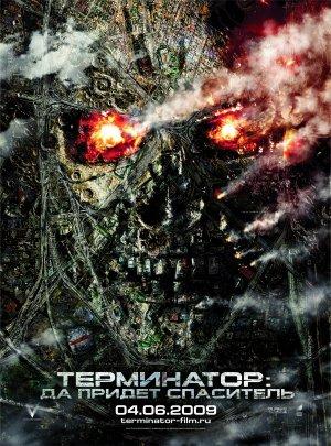 Terminator Salvation 2500x3371
