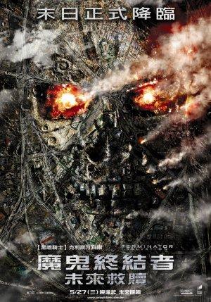 Terminator Salvation 1016x1452