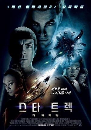 Star Trek 2480x3535