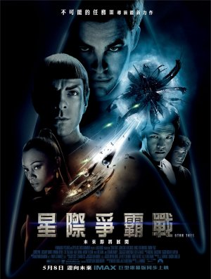 Star Trek 1600x2117