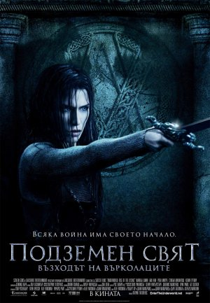 Underworld: Rise of the Lycans 981x1417
