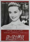 Roman Holiday Poster