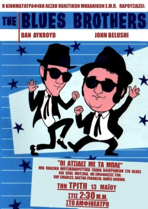 The Blues Brothers 842x1191