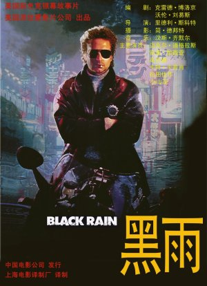 Black Rain 750x1034