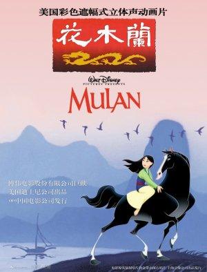 Mulan 750x986
