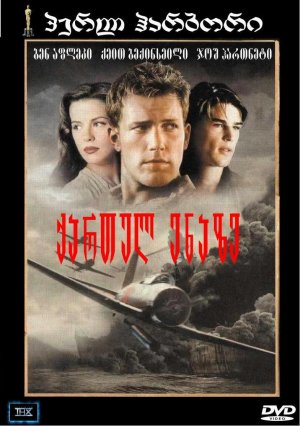 Pearl Harbor 784x1112