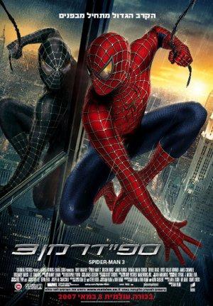 Spider-Man 3 496x713