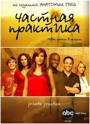 Private Practice 436x600