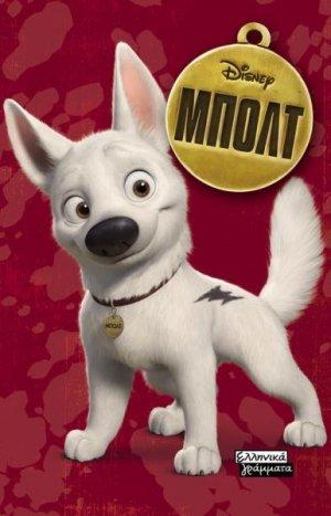 Bolt: Ein Hund für alle Fälle 385x599