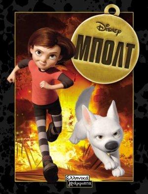 Bolt: Ein Hund für alle Fälle 458x599
