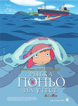 Ponyo: Das grosse Abenteuer am Meer 968x1316