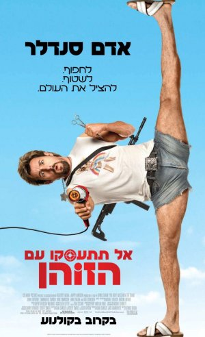 You Don't Mess with the Zohan 610x1000