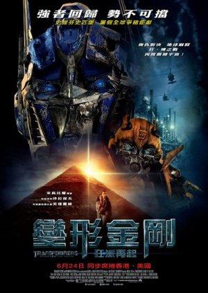 Transformers: Die Rache 400x562