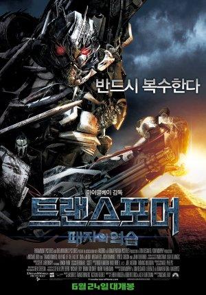Transformers: Die Rache 1024x1468