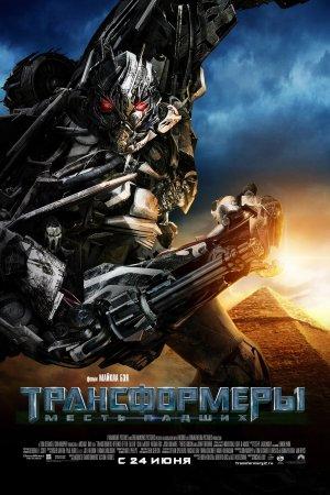 Transformers: Die Rache 1050x1575