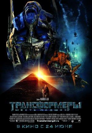 Transformers: Die Rache 3478x5000