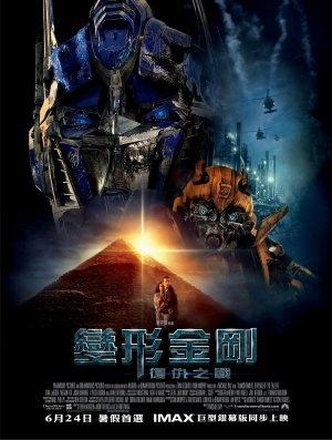 Transformers: Die Rache 1600x2118