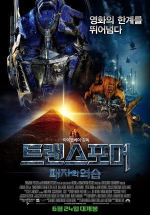 Transformers: Die Rache 1024x1467