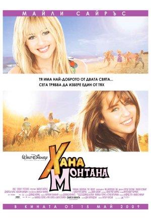 Hannah Montana: The Movie 750x1087