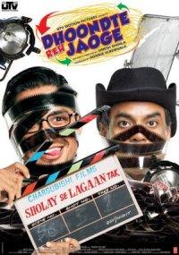 Dhoondte Reh Jaoge poster
