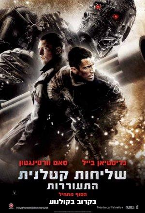 Terminator Salvation 566x829