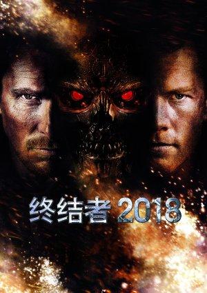Terminator Salvation 2953x4179