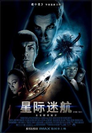 Star Trek 1211x1744