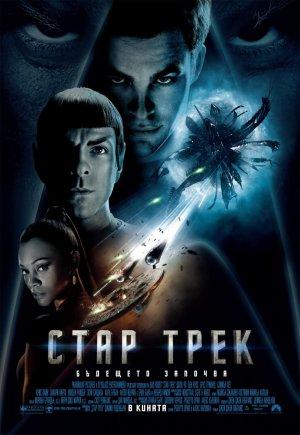 Star Trek 992x1438