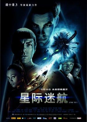 Star Trek 2953x4125