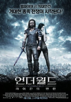 Underworld: Rise of the Lycans 1978x2835