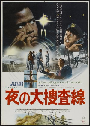 In the Heat of the Night 1996x2796