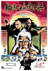 Fists of the White Lotus poster