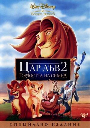 Der König der Löwen 2: Simbas Königreich 1015x1445