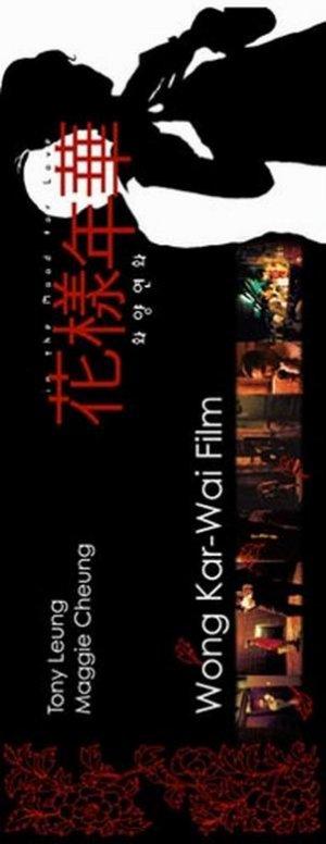 Faa yeung nin wa 301x779