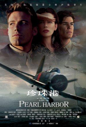 Pearl Harbor 862x1275
