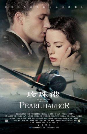 Pearl Harbor 862x1328