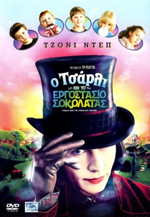 Charlie and the Chocolate Factory 1041x1501