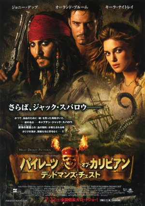 Pirates of the Caribbean: Dead Man's Chest 2124x3006