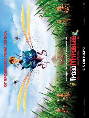 The Ant Bully 3024x4000