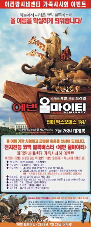 Evan Almighty 639x1600