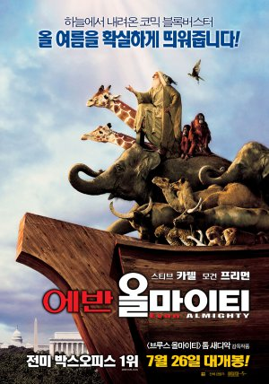 Evan Almighty 900x1283