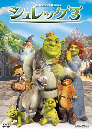 Shrek the Third 978x1378